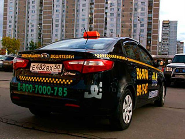 Такси Одинцово-Сити